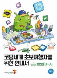 코딩세계 초보여행자를 위한 안내서 with 앱인벤터 + AI