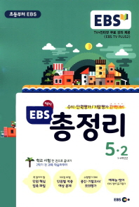 EBS 해피 총정리 초등 5-2(2017)(8절)