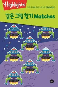 Highlights 같은 그림 찾기 Matches(특별보급판)