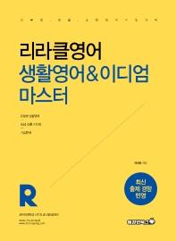 리라클영어 생활영어 & 이디엄 마스터(2021)
