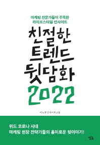 친절한 트렌드 뒷담화(2022)