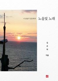 시 낭송가 김은희의 노을빛 노래