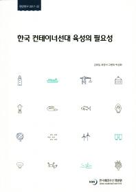 한국 컨테이너선대 육성의 필요성