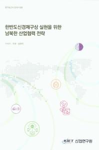 한반도신경제구상 실현을 위한 남북한 산업협력 전략