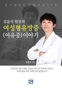김윤석원장의 여성형유방증 여유증 이야기