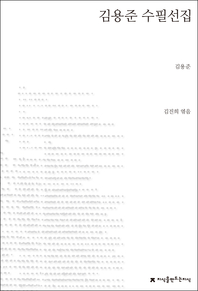 김용준 수필선집