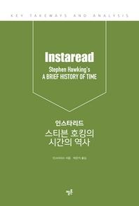 인스타리드 스티븐 호킹의 시간의 역사