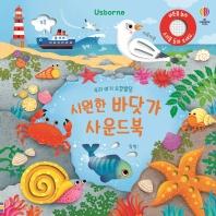 Usborne 우리 아기 오감발달 시원한 바닷가 사운드북