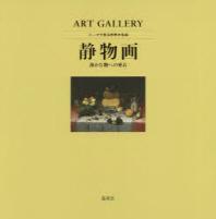 テ-マで見る世界の名畵 ART GALLERY 6