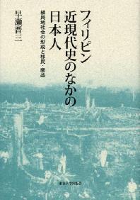 フィリピン近現代史のなかの日本人 植民地社會の形成と移民.商品