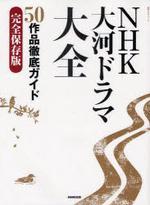 NHK大河ドラマ大全 50作品徹底ガイド 完全保存版