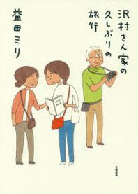 澤村さん家の久しぶりの旅行