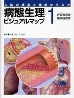人體の構造と機能からみた病態生理ビジュアルマップ 1