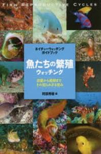 魚たちの繁殖ウォッチング 求愛から産卵まで,その知られざる營み
