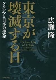 東京が壞滅する日 フクシマと日本の運命