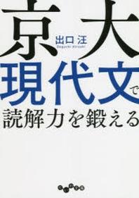 京大現代文で讀解力を鍛える