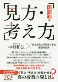 見方.考え方 國語科編