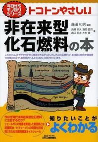トコトンやさしい非在來型化石燃料の本