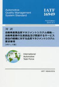 對譯IATF 16949:2016自動車産業品質マネジメントシステム規格-自動車産業の生産部品及び關連するサ-ビス部品の組織に對する品質マネジメントシステム要求事項 ポケット版