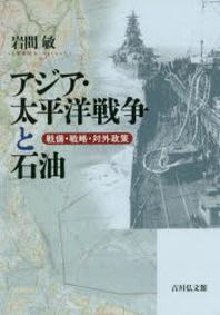 アジア.太平洋戰爭と石油 戰備.戰略.對外政策