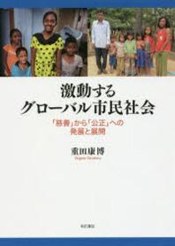 激動するグロ-バル市民社會 「慈善」から「公正」への發展と展開