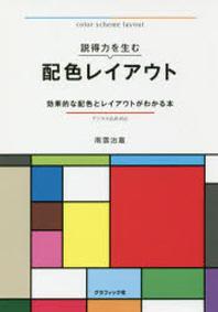 說得力を生む配色レイアウト 效果的な配色とレイアウトがわかる本