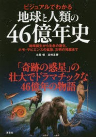 地球と人類の46億年史 ビジュアルでわかる 地球誕生から生命の進化,ホモ.サピエンスの擴散,文明の發展まで