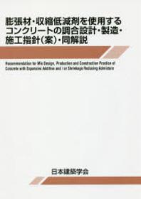 膨張材.收縮低減劑を使用するコンクリ-トの調合設計.製造.施工指針(案).同解說