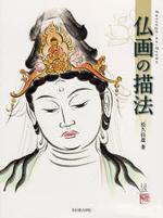 佛畵の描法