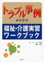 トラブル事例から學ぶ福祉.介護實習ワ―クブック