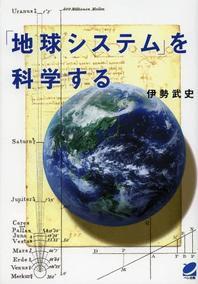「地球システム」を科學する