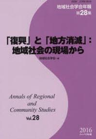 地域社會學會年報 第28集