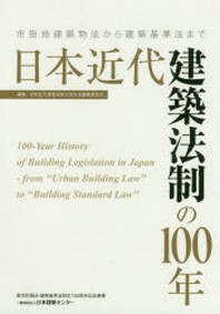 日本近代建築法制の100年 市街地建築物法から建築基準法まで 都市計畵法.建築基準法制定100周年記念事業
