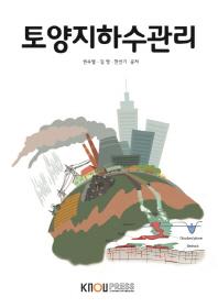 토양지하수관리(2학기, 워크북포함)