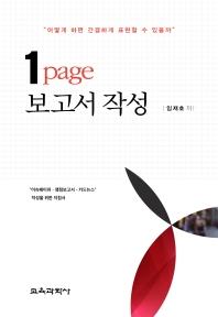1page 보고서 작성