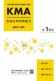KMA 한국수학학력평가 초1학년(상반기 대비)