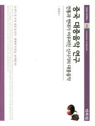 중국 대중음악 연구