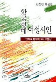 한국현대 여성시인(김정란 평론집)