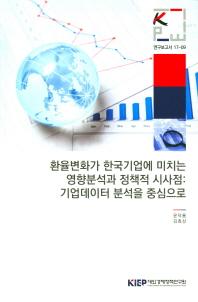 환율변화가 한국기업에 미치는 영양분석과 정책적 시사점: 기업데이터 분석을 중심으로