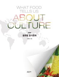 글로벌 음식문화