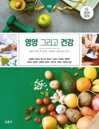 영양 그리고 건강