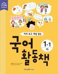 미리 보고 개념 잡는 국어 활동책 1-1(가)