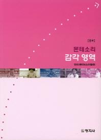 몬테소리 감각영역