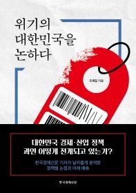 위기의 대한민국을 논하다