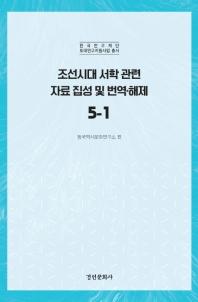 조선시대 서학 관련 자료 집성 및 번역 해제. 5-1