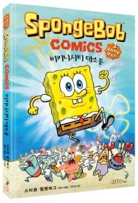 스폰지밥 오리지널 코믹스. 1: 비키니시티 대소동