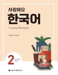 사랑해요 한국어(I Love Korean). 2(SB)