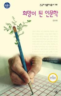희망이 된 인문학(큰글자)