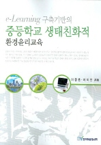 E-LEARNING 구축기반의 중등학교 생태친화적 환경윤리교육