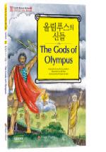 올림푸스의 신들(The GODs of Olympus)